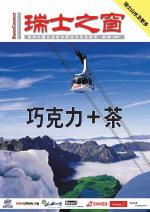 SwissContact China 01/2011